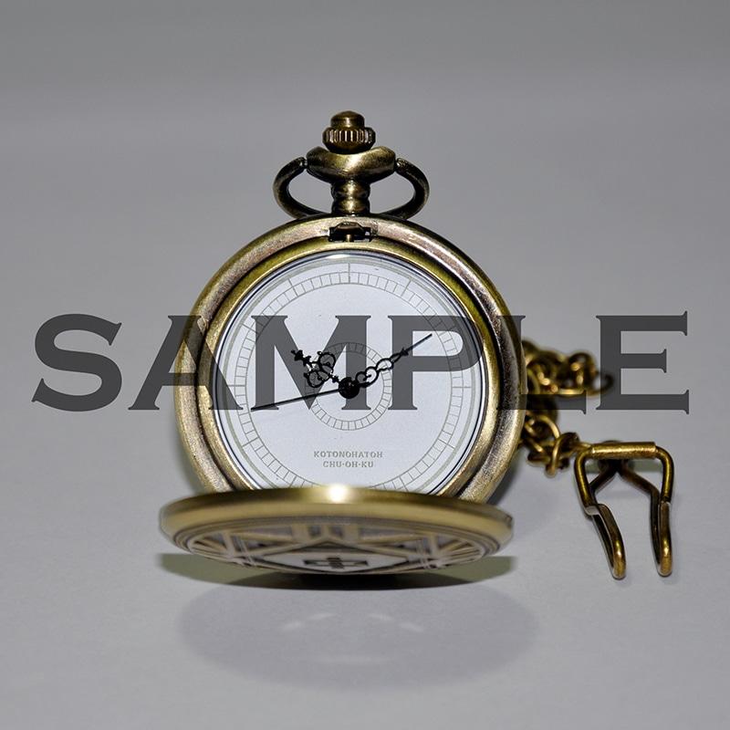 中王区貴賓懐中時計