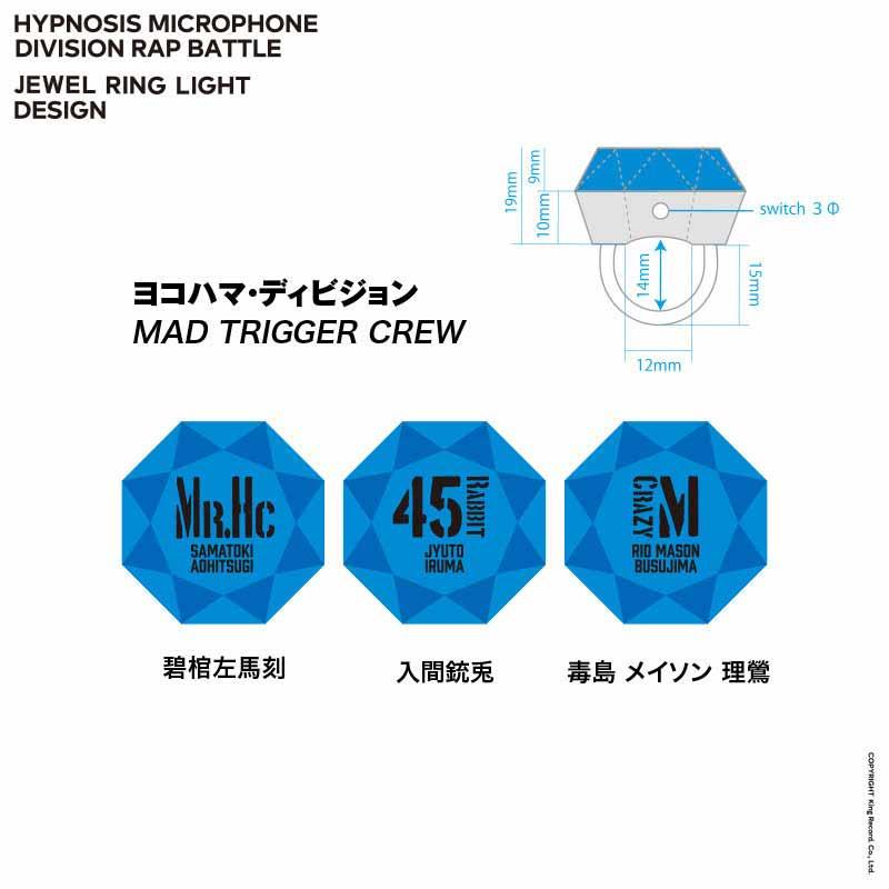 ジュエルリングライト ヨコハマ・ディビジョン/MAD TRIGGER CREW
